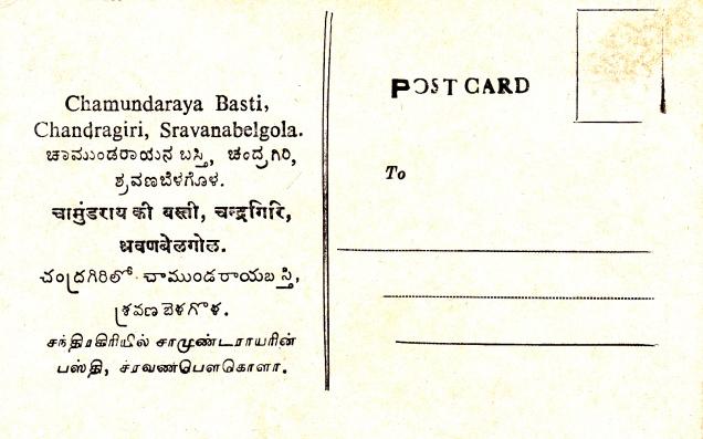 sravana-belgola-chamundaraya-basti-jainism-postcardback