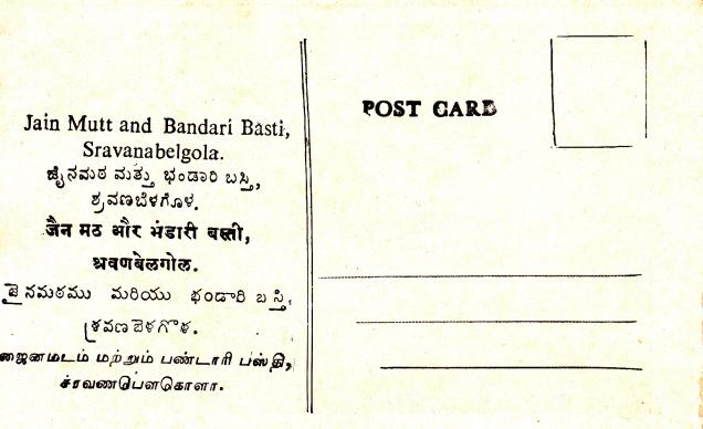 sravana-belgola-jain-mutt-and-bandari-basti-jainism-postcardback