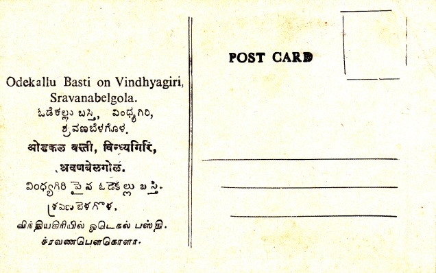 sravana-belgola-odekallu-basti-on-jainism-postcardback