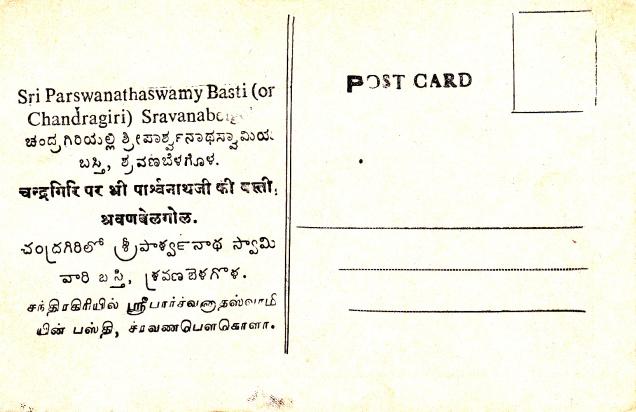 sravana-belgola-sri-parswanatha-basti-jainism-postcardback