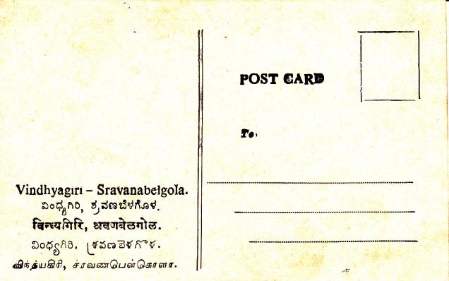 sravana-belgola-vindhyagiri-jainism-postcardback