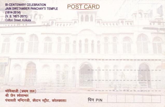 bhomiyaji-calcutta-pancayati-jain-temple-back