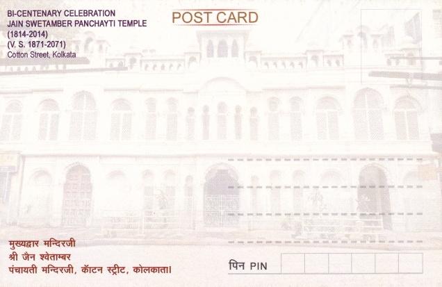 calcutta-pancayati-jain-temple-entrance-back