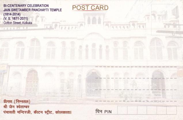 calcutta-pancayati-jain-temple-lower-level-back