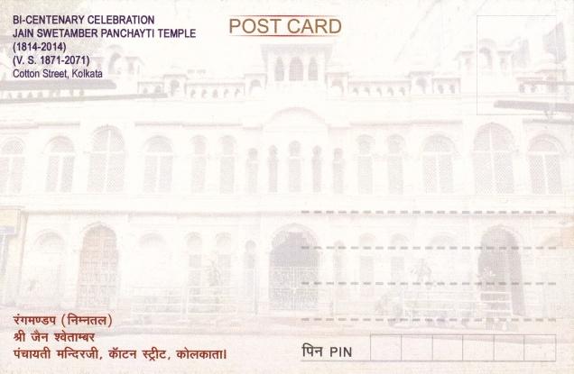calcutta-pancayati-jain-temple-lower-rangamandapa-back