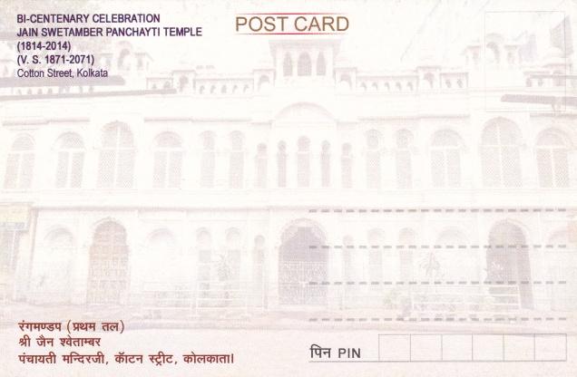 calcutta-pancayati-jain-temple-rangamandapa-back