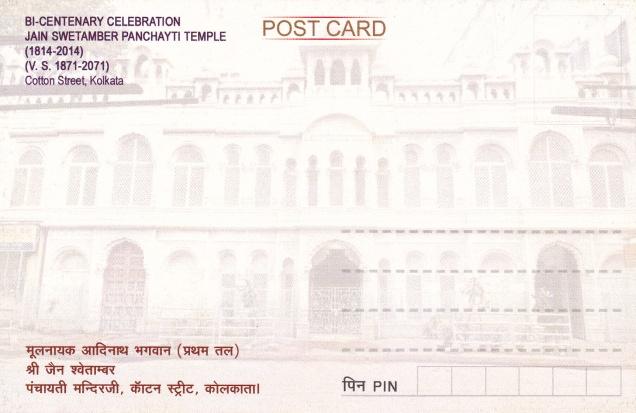 jina-adinatha-calcutta-pancayati-jain-temple-back