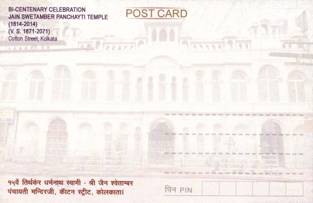 jina-dharmanatha-cacutta-panchayati-jain-temple-back