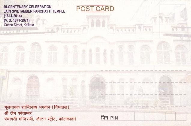 jina-santinatha-calcutta-pancayati-jain-temple-back