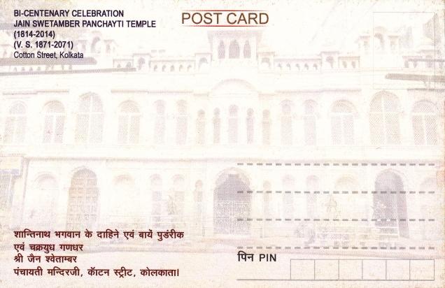 jina-santinatha-with-ganadharas-calcutta-pancayati-jain-temple-back