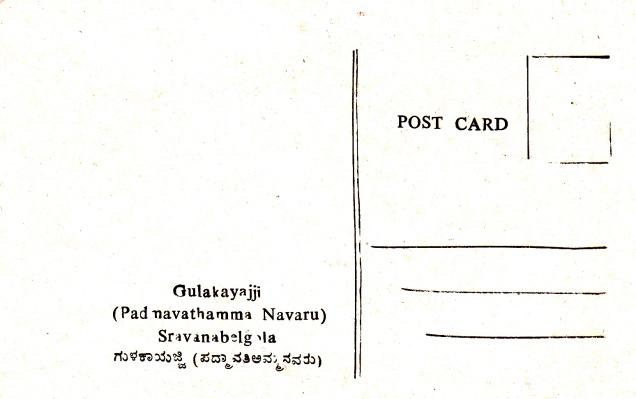 Gulakayajji Sravana Belgola Jainism Postcardback