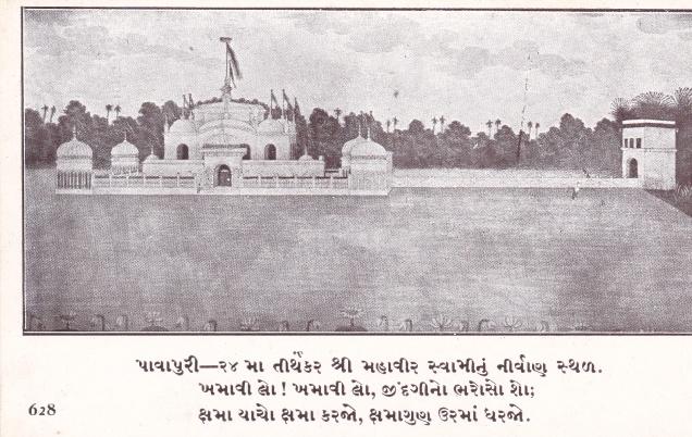 Pavapuri Jal Mandir