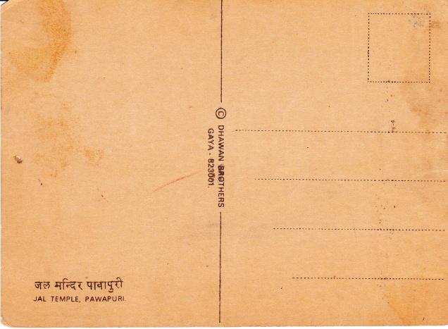 Pawapuri Jal Templeback