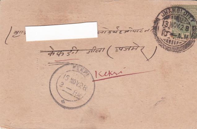 Jain Greeting Card Diwali Mahavira Nirvana back