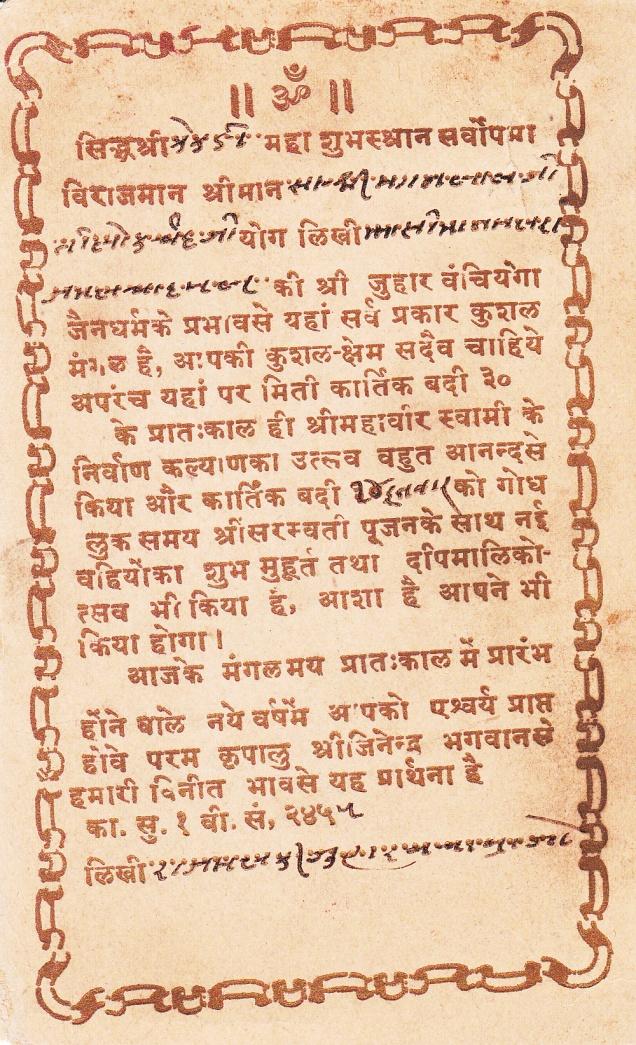 Jain Greeting Card Diwali Mahavira Nirvana