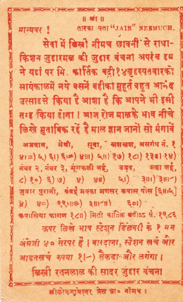 Jain Merchant Grain Pricelist Advertisement