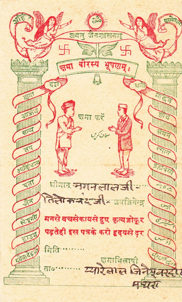 Jain Merchant Greeting