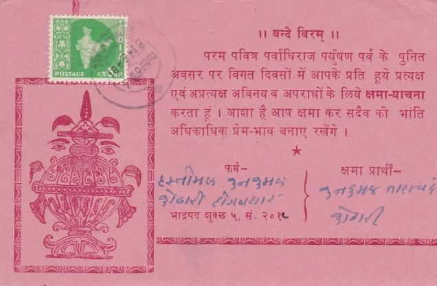 Jain Merchant Paryushan kalasha water jug