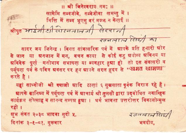 Jain Merchant Paryushana Jain emblem