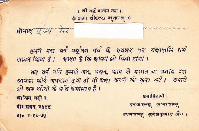 Jain Merchant Paryushana Jain emblemb