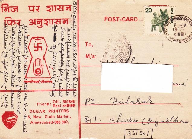 Jain Merchant Paryushana Jain emblemback