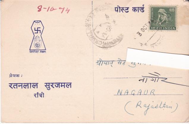 Jain Merchant Paryushana Jain emblembback