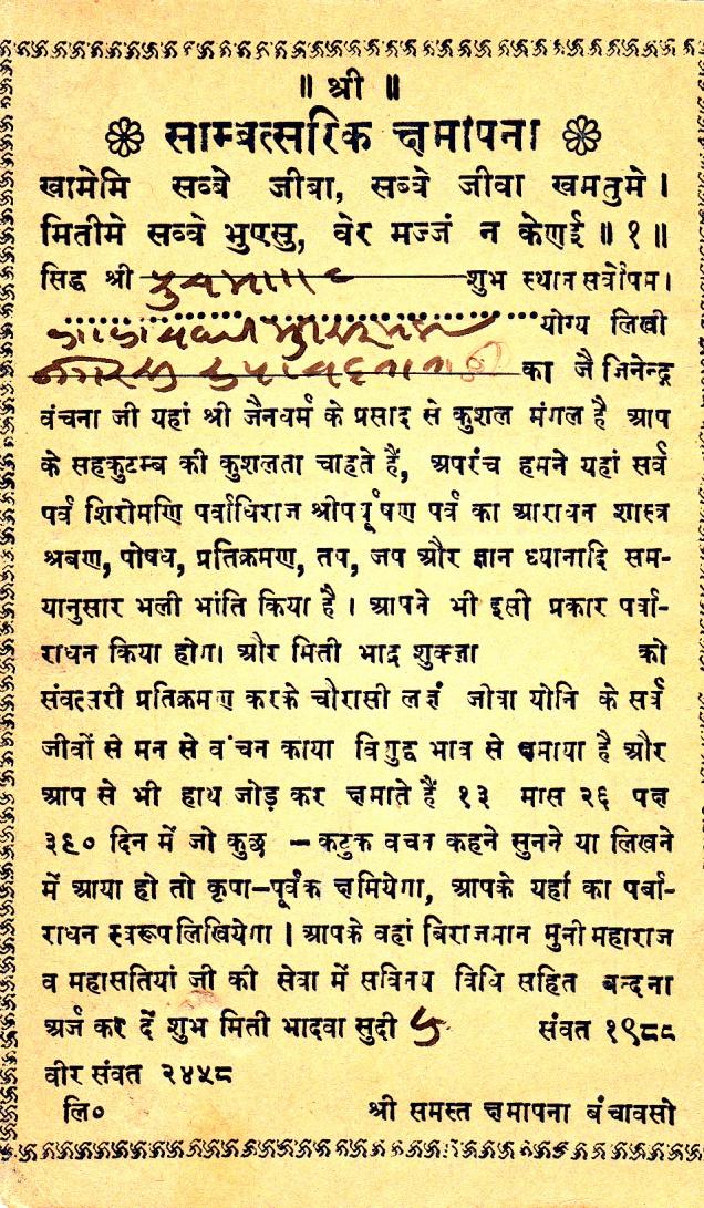 Jain Merchant Paryushana