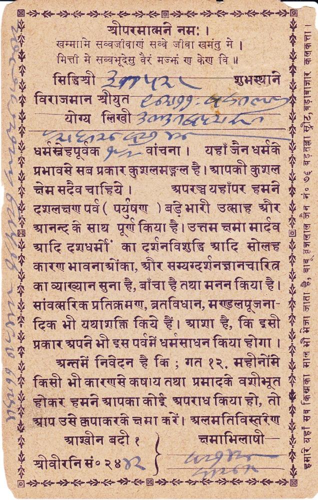 Jain Merchant Paryushanab