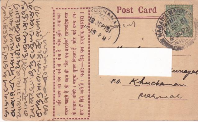 Jain Merchant Paryushanaback