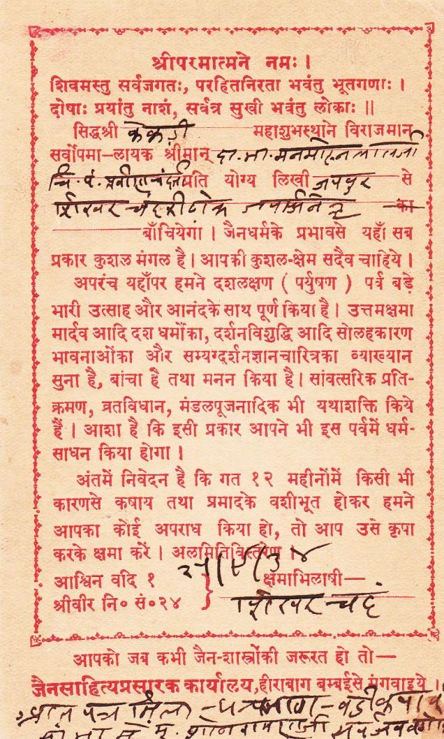 Jain Merchant Paryushanac