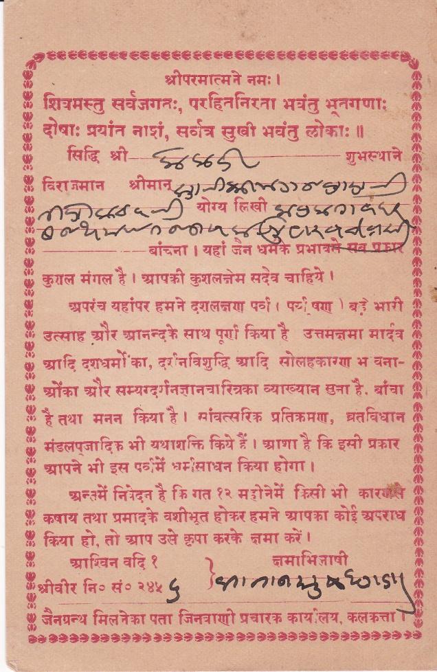 Jain Merchant Paryushanad
