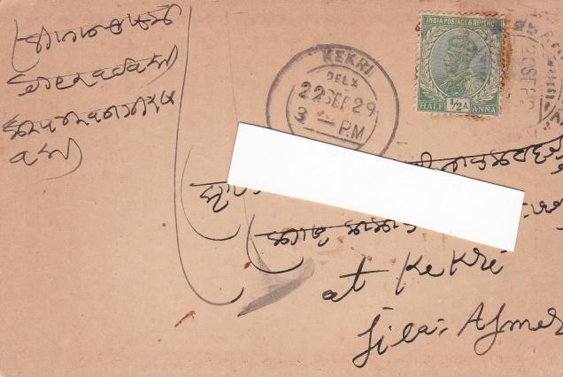 Jain Merchant Paryushanadback