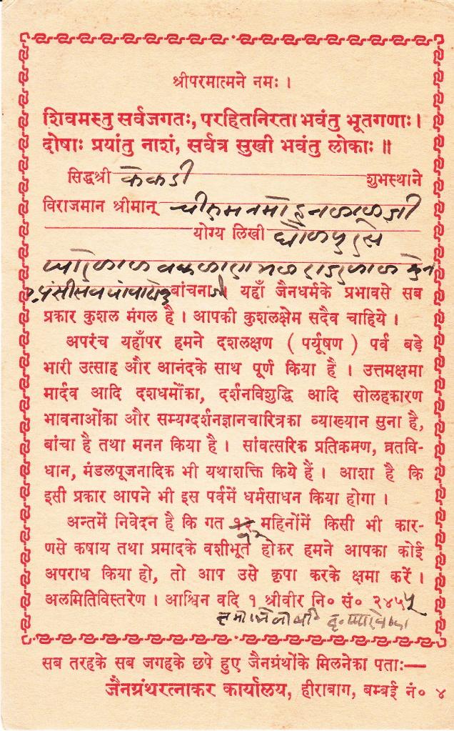 Jain Merchant Paryushanae