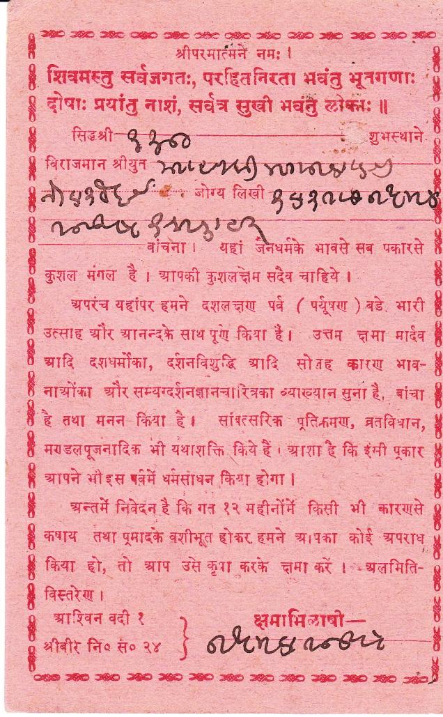 Jain Merchant Paryushanaf