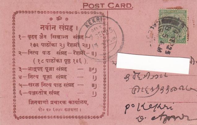 Jain Merchant Paryushanafback