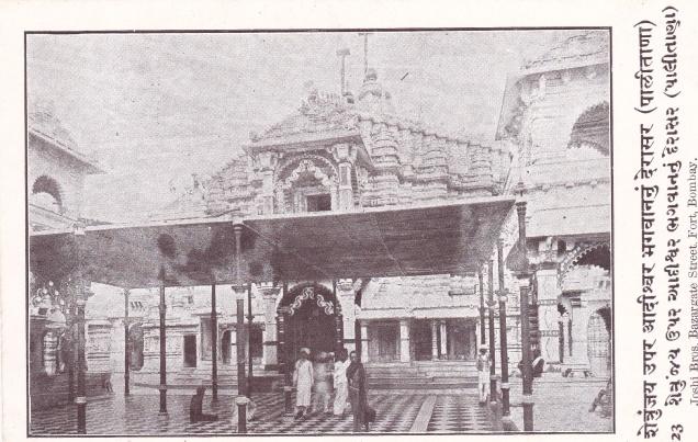 Shetrunjaya Adisvara Temple Palitana
