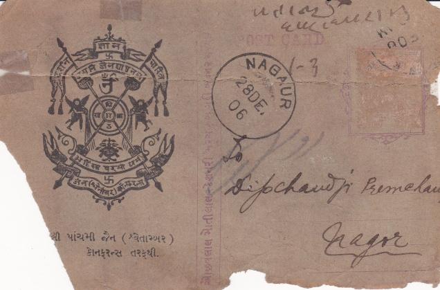 Jain Svetambara Conference Crest