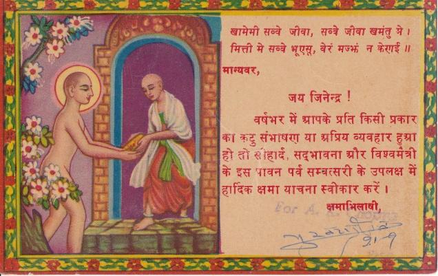 Kshama Parv Jain Monk Muni Alms