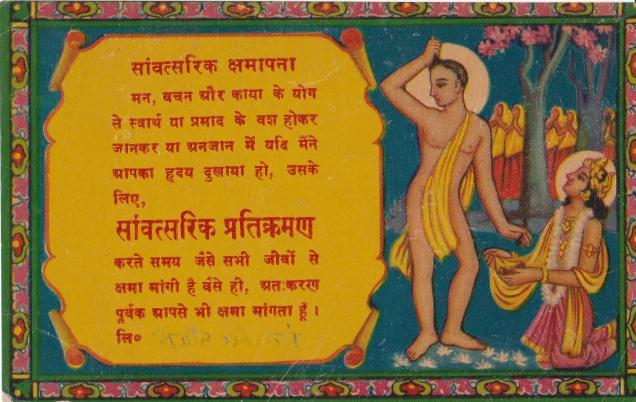 Kshama Parv Jain Monk Muni Renunciation