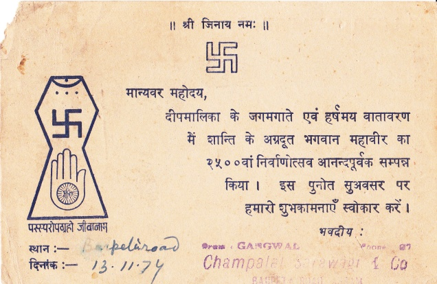 Lord Mahavir 2500th Nirvan Mahotsav back