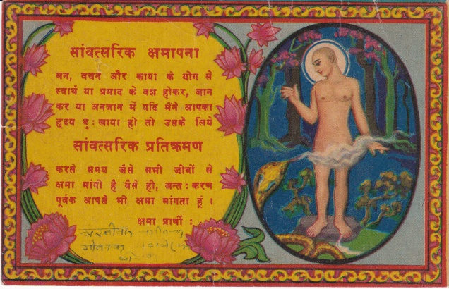 Mahavira tames Snake Samvatsarika Pratikramana