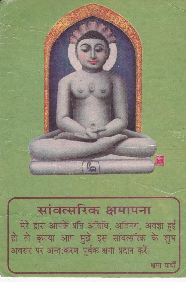 Parshva Samvatsari Greeting2