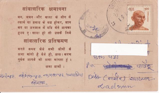 Parshva Samvatsari Greetingback