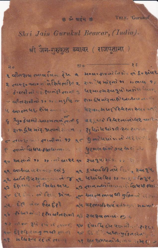 Jain Gurukul Beawar