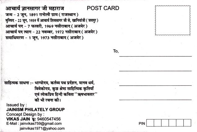Jain Monk Acharya Gyansagar Jnanasagarback