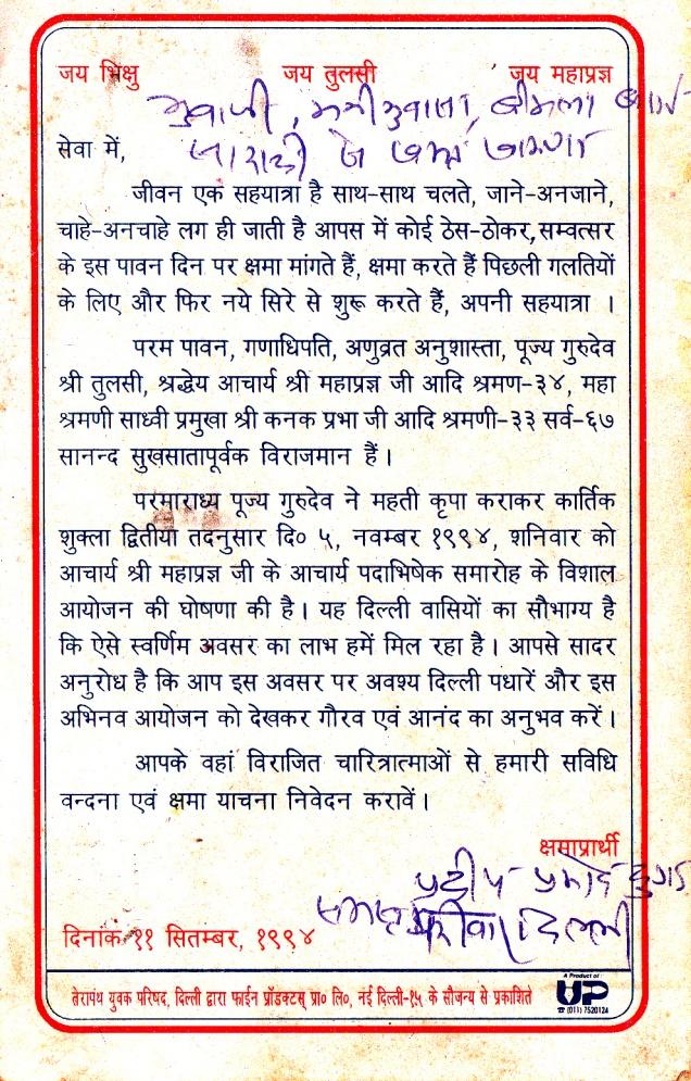 Jain Terapanthi Monk Acharya Mahapragyaback