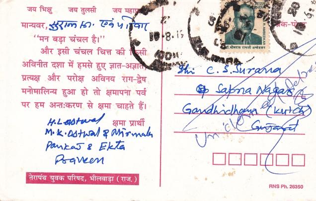 Jain Terapanthi Monk Mahaprajnaback
