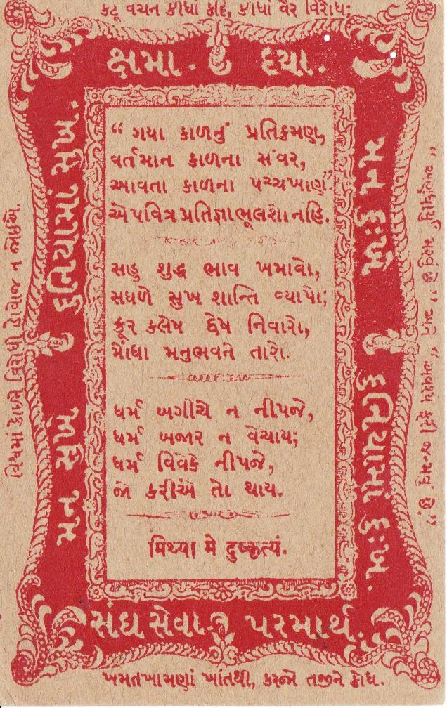 Ksama Daya Bazar Gujarati