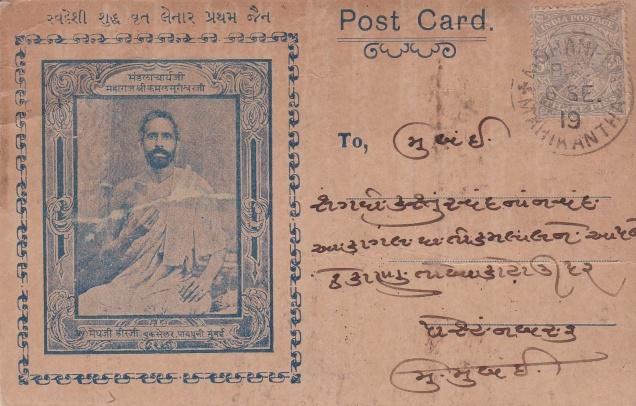 Maharaj Shri KamalSuri Shwar ji, Samvatsari Kshama Patrika