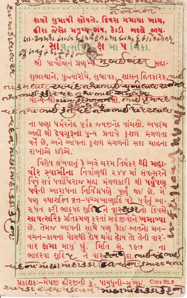 Maharaj Shri KamalSuri Shwar ji, Samvatsari Kshama Patrikaback